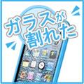 iPhone修理ガラス割れw120h120