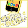 iPhone修理ボタン効かないw120h120