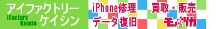 iPhone修理 神奈川 愛甲|データ復旧|中古携帯買取販売のアイファクトリーケイシン